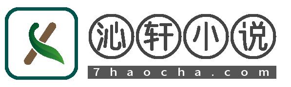 沁轩茶舍,传统茶文化传播者~