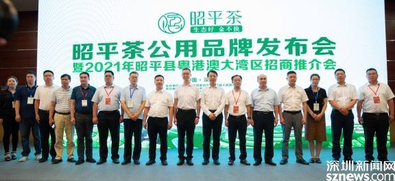 昭平茶公用品牌发布会暨2021年昭平县粤港澳大湾区招商推介会在深圳举办