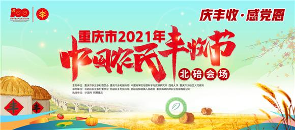 庆丰收感党恩重庆市2021年中国农民丰收节北碚会场将于9月23日启幕