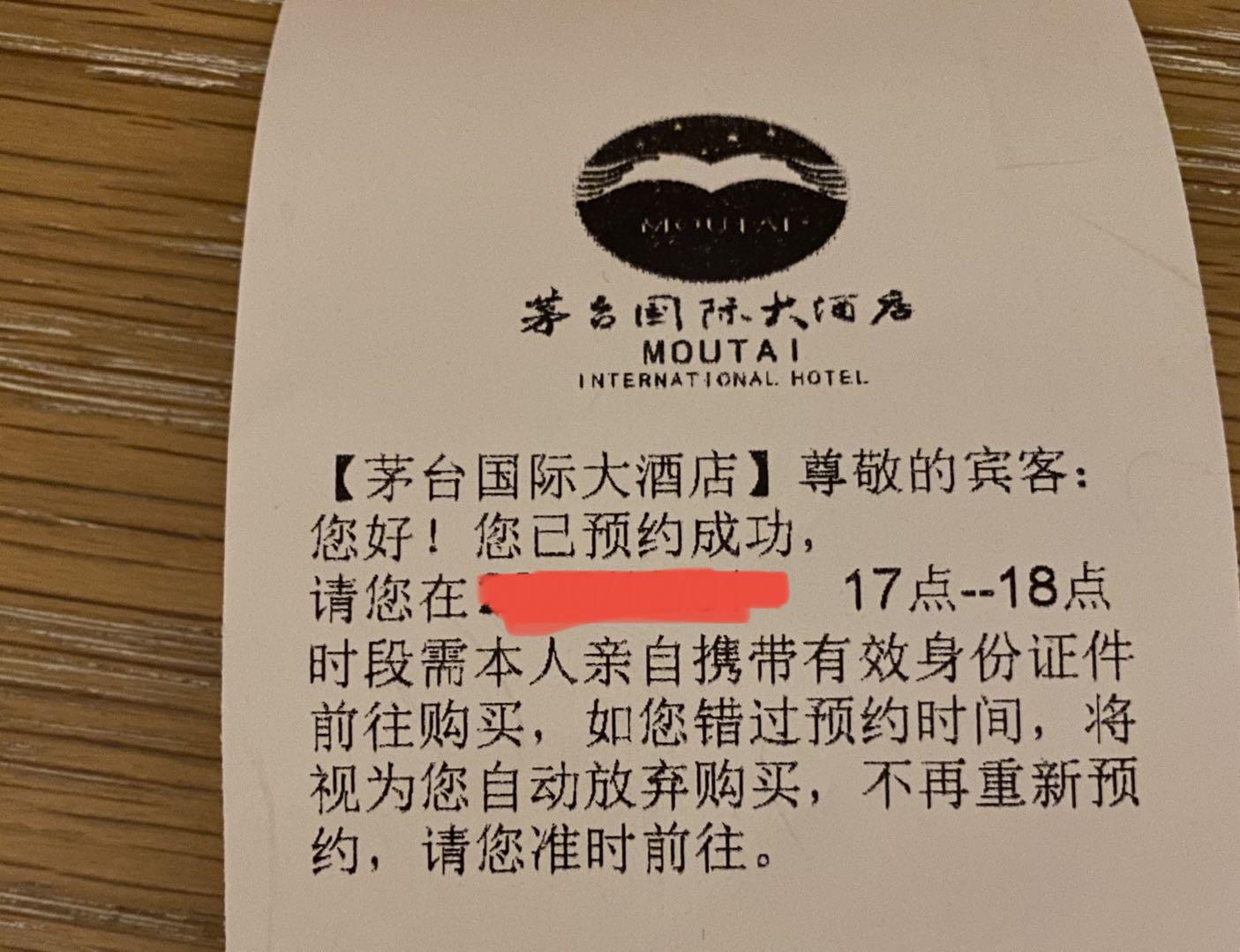 茅台国际大酒店调整规则:住客不再享有1499元买飞天茅台资格