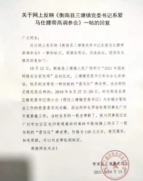 湖南一镇党委书记爱马仕皮带为140元仿品?当地干部:他为人低调,没有奢侈品意识
